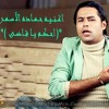 Download اغنيه احكم يا قاضي حمادة الاسمر توزيع حمو مزيكا Mp3