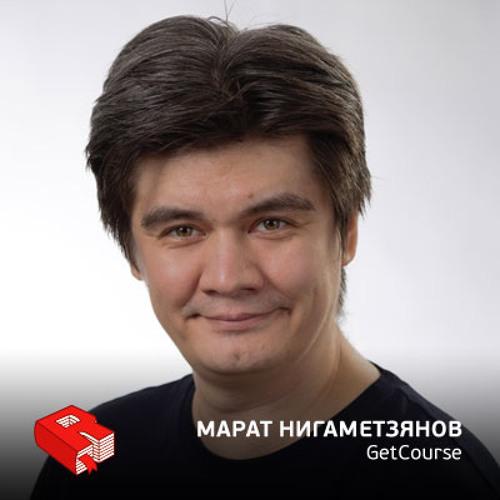 Рунетология (305): Марат Нигаметзянов, сооснователь GetCourse