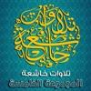 Download وديع اليمني - قل ياعبادي الذين أسرفوا على أنفسهم Mp3