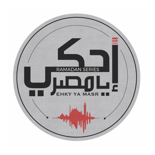 Ehky Ya Masr A Tale of a Drum and a Song: Exploring The Mesaharaty