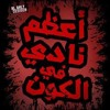 Download مدحت شلبى - ايمن الكاشف - عصام الشوالى - حفيظ دراجى Mp3