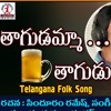 THAGUDU FOLK SONG MIX BY DEEJ DILIP EXCLUSIVE