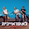 Zvika Brand & 242 ft Danidin - Lo Fraerit (Radio)