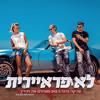 Zvika Brand & 242 ft Danidin - Lo Fraerit (Extended)