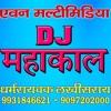 Chilam Chhap Jinda Bad Bolbam Sapecel DJ Mahakaal Dharmraychak Lakhisarai 9931846621