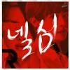 네시 (4 O'CLOCK) - RM&V 3D