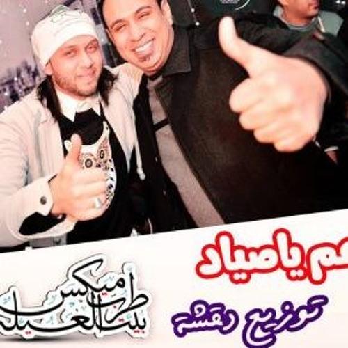 محمود الليثى عم ياصياد توزيع دقشه