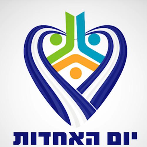 כאן ועכשיו - 131 - יום האחדות והקדושה בכלל ישראל - פודקאסט עם הרב אורי שרקי
