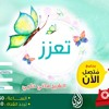 Download تعزز - ح13 - متصل الآن - الشيخ هاني حلمي Mp3