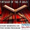 Tafseer of Surah Falak & Surah Naas - Part 1