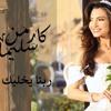 Carmen Soliman - Rabena Yekhalik Le Albi - كارمن سليمان - ربنا يخليك لقلبي.mp3