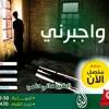 Download واجبرني - ح14 - متصل الآن - الشيخ هاني حلمي Mp3