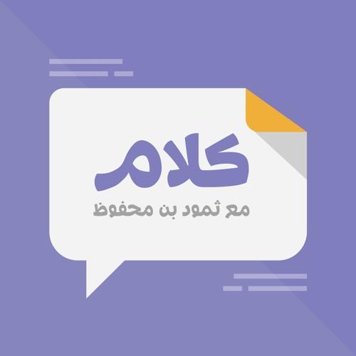 كلام  55: رضا بنجر من تقنية - الجزء الأول
