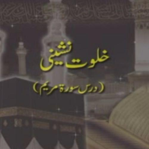 Khalwat Nashini (Dars Surah Maryam) [Speech Shaykh-ul-Islam Dr. Muhammad Tahir-ul-Qadri]
