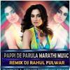 PAPPI DE PARULA MARATHI SONG REMIX DJ RAHUL FULWAR