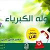 Download وله الكبرياء - ح15 - متصل الآن - الشيخ هاني حلمي Mp3