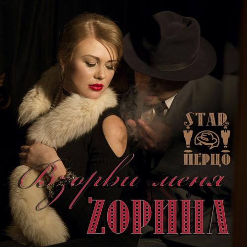 Взорви меня - Певица Зорина