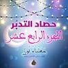 Download حصاد التدبر    الجزء الرابع عشر Mp3