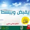 Download يقبض ويبسط - ح16 - متصل الآن - الشيخ هاني حلمي Mp3