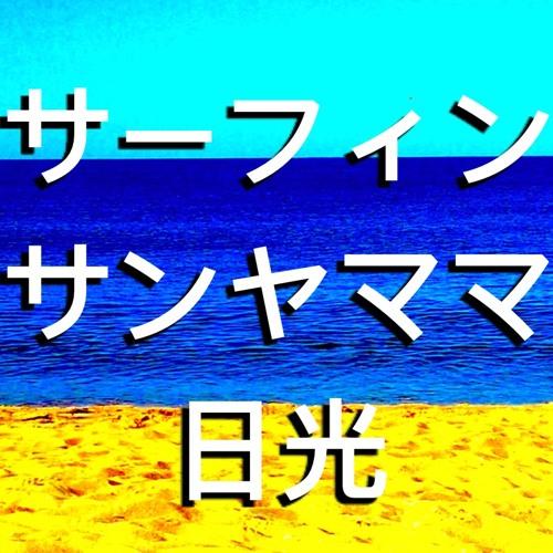 Surfing in the Sunayama Sunshine