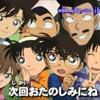 OST Ending 29 detective conan Yukidoke no Ano Kawa no Nagare no You ni - U-ka saegusa IN db [HQ]