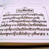 Sri Tav Parsad Swaiye (Fast)