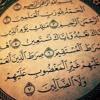 Download القرآن الكريم - سورة الفاتحة Mp3