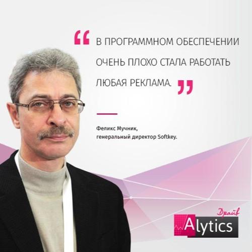 «Уровень пиратства в России поднялся выше 90%», Феликс Мучник, Softkey