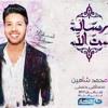 Download يا جنة الرحمن   محمد شاهين - من برنامج