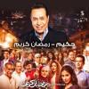 Download حكيم - رمضان كريم | تتر مسلسل رمضان كريم Mp3