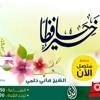 Download خير حافظا - ح18 - متصل الآن - الشيخ هاني حلمي Mp3