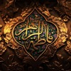 Download زيارات المعصومين - زيارة فاطمة الزهراء ع Mp3