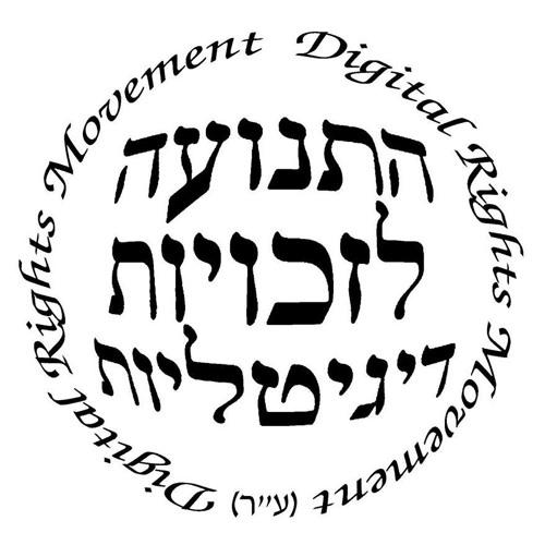 כאן אייכלר:13.6.17  גלית לובצקי בראיון אצל יעקב אייכלר על חוק הספאם בהקשר הסמס משר הפנים
