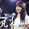 【凡人歌 Song of Ordinary People 】EDM Version |Cover By 劉忻怡 & 賴暐哲