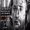 احمد سعد - سلام ياصاحبى توزيع محمود زاهر
