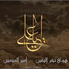 قصيدة (ابمسجد الكوفة انطبر) - الرادود السيد ثامر الشخص