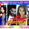 O Akash Bole De Rajniti 2017 By Habib & Kheya Mp3 (BDLove99.com)