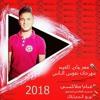 Download مهرجان نفوس الناس مسلم توزيع النجم بلال 01126419462.mp3 Mp3
