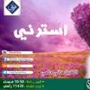 Download استرني- ح20 - متصل الآن - الشيخ هاني حلمي Mp3