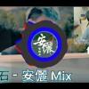聖結石Saint【安儷】Official MV 4K.mp3