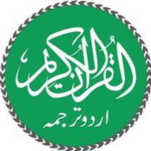 Quran Chapter 41 Surah Hamim Sajda in Urdu only by Al - Quran in