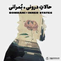 Inner States حالات درونی (میری تو خودت) Artwork