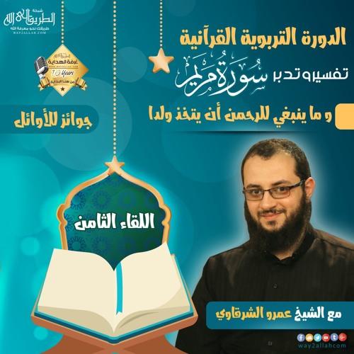 وما ينبغي للرحمن أن يتخذ ولدا - الشيخ عمرو الشرقاوي