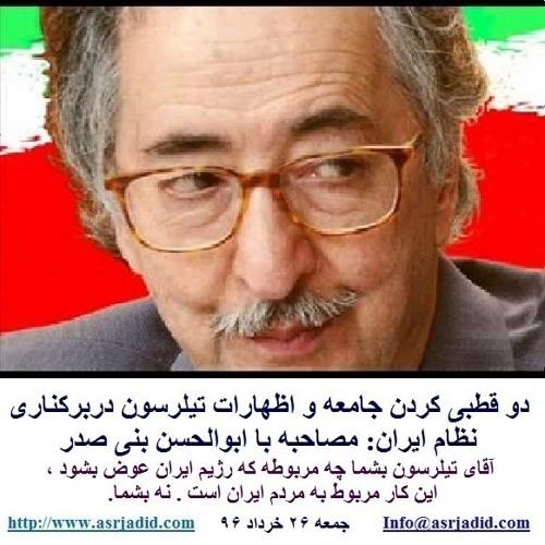 Banisadr 96-03-26=«دوقطبیسازی جامعه و اظهارات تیلرسون درباره تغییر رژیم ایران» از دید بنیصدر