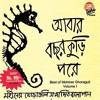 Prithibita Naki Choto Hote Hote(piano cover)