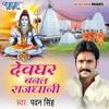 chala budhi tu hu chala budhi bol bam bhakti(1).mp3