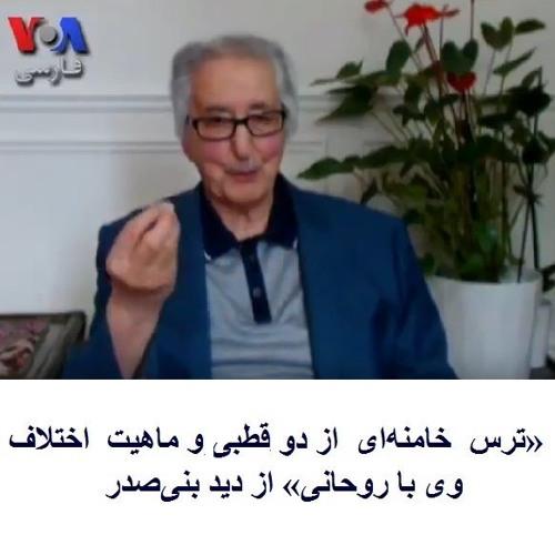 Banisadr 96-03-26=«ترس خامنهای از دوقطبی و ماهیت اختلاف وی با روحانی» از دید بنیصدر