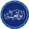 Quran Chapter 56 Surah Al Waqia Urdu only