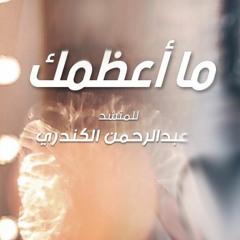 ما أعظمك ( مؤثرات )   برنامج فسيروا   أداء عبدالرحمن الكندري