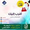 Download أقرب إليك - ح22 - متصل الآن - الشيخ هاني حلمي Mp3